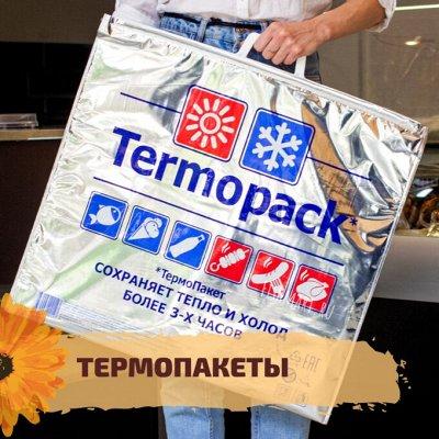 ✌ОптоFFкa✔️Все, что нужно для дома, дачи✔️ — Термопакеты — Системы хранения