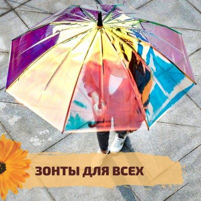✌ОптоFFкa ️Товары ежедневного спроса ️ — Зонты для всей семьи — Зонты и дождевики