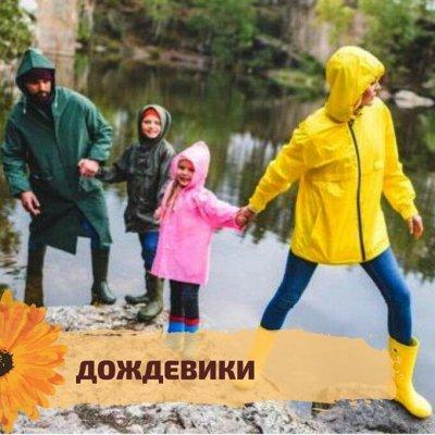 ✌ОптоFFкa ️Товары ежедневного спроса ️ — Дождевики для всей семьи — Зонты и дождевики