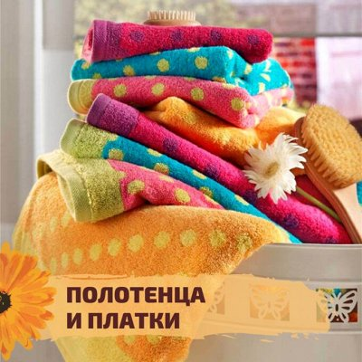 ✌ОптоFFкa ️Товары ежедневного спроса ️ — Полотенца и платки — Полотенца