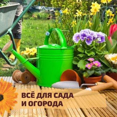 ✌ОптоFFкa✔️Все, что нужно для дома, дачи✔️ — Товары для сада и огорода — Инструменты и инвентарь