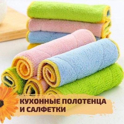 ✌ОптоFFкa✔️Все, что нужно для дома, дачи✔️ — Кухонные полотенца, салфетки, варежки и прихватки — Кухонные полотенца