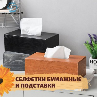 ✌ОптоFFкa✔️Все, что нужно для дома, дачи✔️ — Салфетки бумажные и подставки под них — Салфетки и тряпки