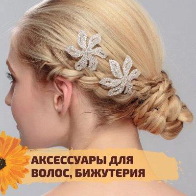 ✌ОптоFFкa✔️Все, что нужно для дома, дачи✔️ — Аксессуары для волос и бижутерия — Аксессуары для волос