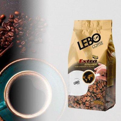 Чайно-кофейный дом. Чай и Кофе на любой вкус! ☕ — Кофе LEBO