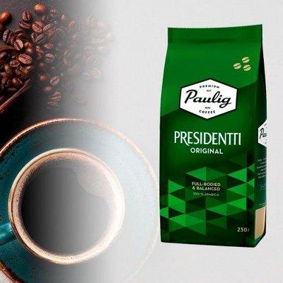 Чайно-кофейный дом. Чай и Кофе на любой вкус! ☕ — Кофе Paulig