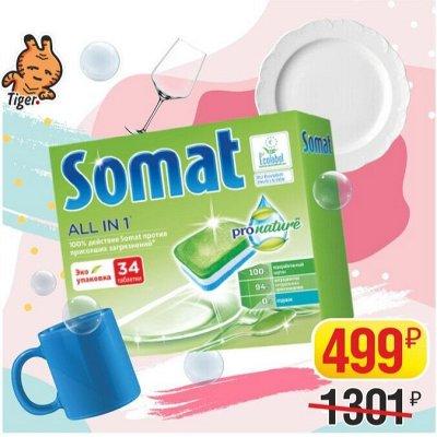 На100ящие скидки на товары для чистоты и красоты — SOMAT - ослепительный блеск и чистота посуды — Для посудомоечных машин