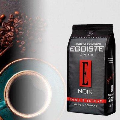 Чайно-кофейный дом. Чай и Кофе на любой вкус!☕ — Кофе Egoiste — Кофе и кофейные напитки