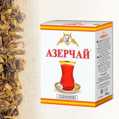 Чайно-кофейный дом. Чай и Кофе на любой вкус!☕ — Чай Азерчай  — Чай