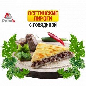 Пирог с говядиной