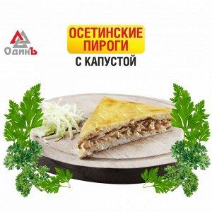Пирог осетинский с капустой
