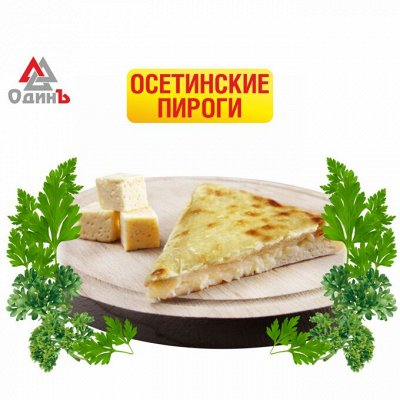 Осетинские пироги - не обязательно лететь через всю страну  — Осетинские пироги — Тесто и мучные изделия