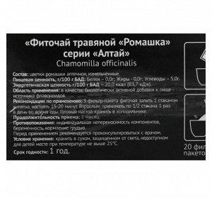 Фиточай травяной «Ромашка», 20 фильтр-пакетов по 1,5 г.
