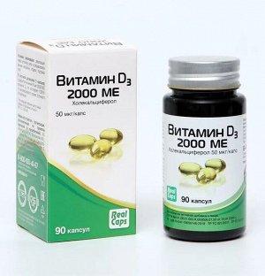 Витамин D3 2000Ме (Холекальциферол) Капс. 570мг №90 (Бад)