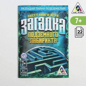 Книга-квест «Загадка подземного лабиринта» версия 1, 7+