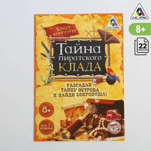 Книга-квест «Тайна пиратского клада» версия 1, 8+