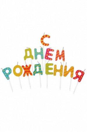 Страна Карнавалия, Набор свечей для торта С Днем рождения 13 шт Страна Карнавалия
