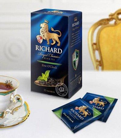 Чайно-кофейный дом. Чай и Кофе на любой вкус!☕ — Чай Richard — Чай