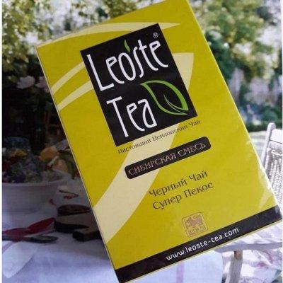 Чайно-кофейный дом. Чай и Кофе на любой вкус!☕ — Чай Леосте — Чай