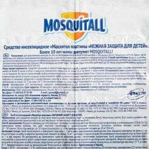 """Пластины от комаров """"Mosquitall"""", Нежная защита для детей, без запаха, 10 шт"""
