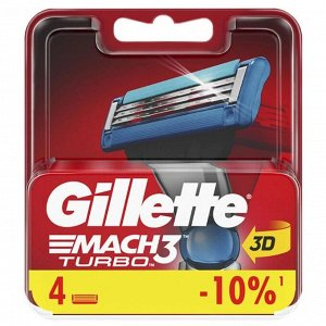GILLETTE MACH3 Turbo Cменные кассеты для бритья 4шт Red