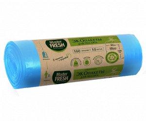 Master FRESH ЭКОпакеты д/мусора 70% RECYCLING 160л/10шт (голубые) 28мкм
