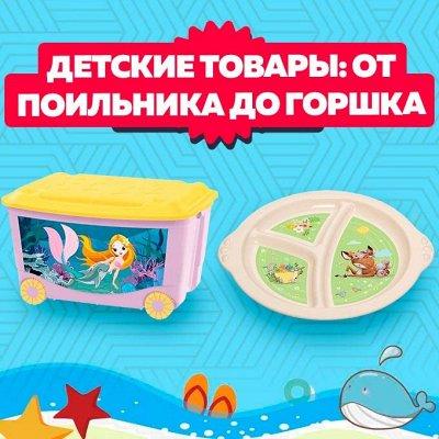 Ликвидация остатков! Посуда, кашпо, мебель + всё для дачи — ДЕТСКАЯ ГИГИЕНА (ОТ ПОИЛЬНИКА ДО ГОРШКА)! + детские салфетки