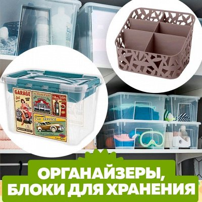 Ликвидация остатков! Посуда, кашпо, мебель + всё для дачи — ОРГАНАЙЗЕРЫ, БЛОКИ ДЛЯ ХРАНЕНИЯ+ ЯЩИКИ для ИНСТРУМЕНТОВ