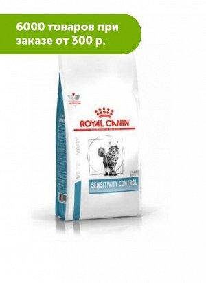 Royal Canin Sensitivity Control диета сухой корм для кошек от 1 года при пищевой аллергии или непереносимости, 1,5кг