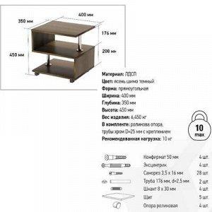 Стол журнальный Колейс 400х350х400 Ясень шимо темный