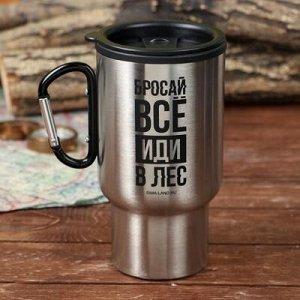 """Термостакан с карабином """"Бросай все"""", 450 мл, соxраняет тепло 4 ч"""