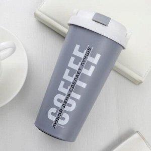 "Термостакан ""Coffee"", 500 мл, соxраняет тепло 4 ч"