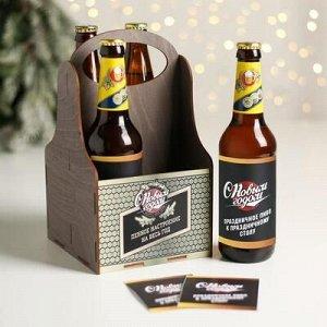 """Ящик для пива с наклейками """"Пенное настроение"""", 28 x 16 x 16 см"""