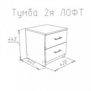 Тумба прикроватная Лофт с 2 мя ящиками, 420x403x443, Дуб сонома