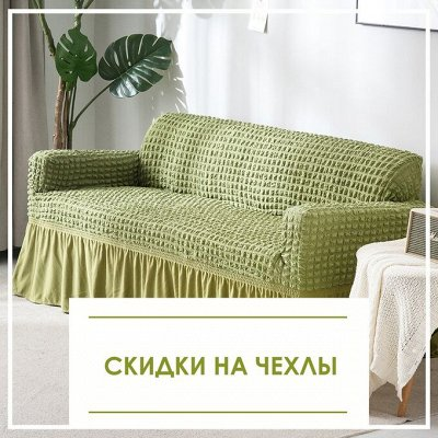 ДОМАШНИЙ ТЕКСТИЛЬ по Себестоимости! Ликвидация Склада -83%🔥 — Скидки на чехлы для мебели — Чехлы для мебели