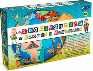 Настольная игра 100 стран мира с Ксюшей и Андрюшей