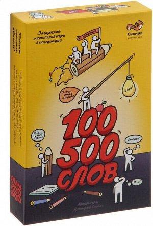 Настольная игра 100500 слов