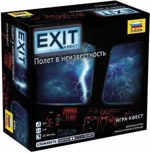 Настольная игра Exit: Полет в неизвестность