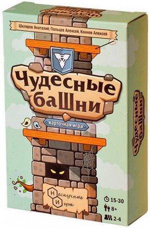 Настольная игра Чудесные башни