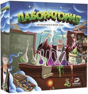 Настольная игра Лаборатория 2-е издание Акция!