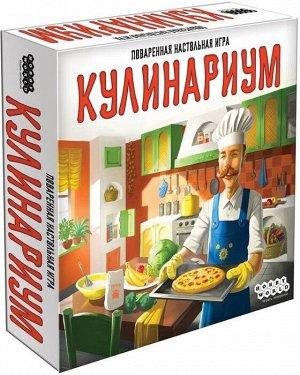 Настольная игра Кулинариум