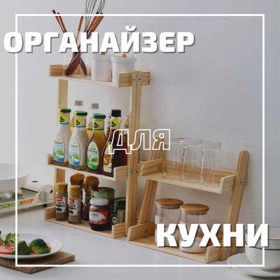 *Майский SaLe* Ликвидация любимой посуды* — Органайзер для кухни — Системы хранения