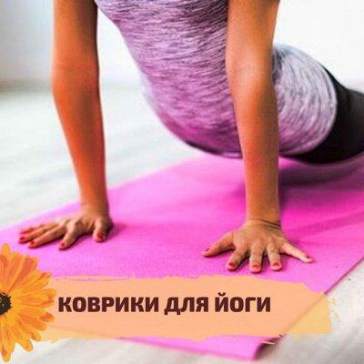 ✌ОптоFFкa✔️Все, что нужно для дома, дачи✔️ — Коврики для йоги — Спортивный инвентарь