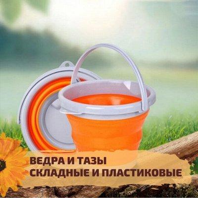 ✌ОптоFFкa✔️Все, что нужно для дома, дачи✔️ — Ведра и тазы складные и пластиковые — Ведра и тазы