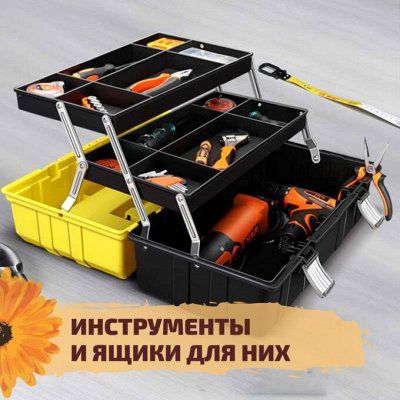 ✌ОптоFFкa✔️Все, что нужно для дома, дачи✔️ — Инструменты и ящики для инструментов — Инструменты и оборудование
