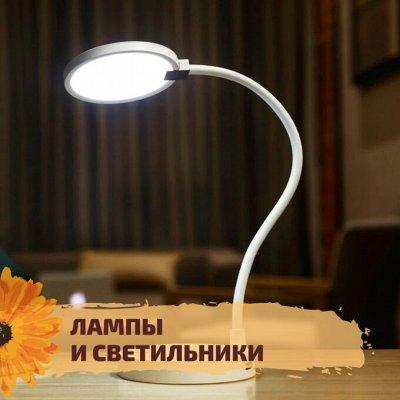 ✌ОптоFFкa✔️Все, что нужно для дома, дачи✔️ — Лампы и светильники — Настольные лампы