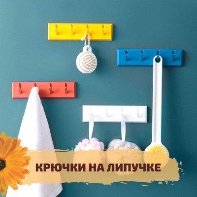 ✌ОптоFFкa✔️Все, что нужно для дома, дачи✔️ — Крючки на липучке — Плечики и вешалки