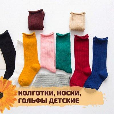 ✌ОптоFFкa ️Товары ежедневного спроса ️ — Колготки, носки, гольфы детские