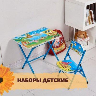 ✌ОптоFFкa ️Товары ежедневного спроса ️ — Мебель детская — Для дома