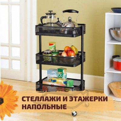 ✌ОптоFFкa ️Товары ежедневного спроса ️ — Стеллажи и этажерки напольные — Системы хранения